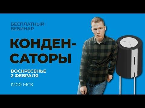 КОНДЕНСАТОРЫ | Электричество | Физика ЕГЭ | Николай Ньютон