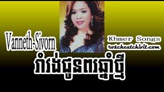 Noy Vanneth-Him Sivorn   Rom Vong Choun Por Chnam Thmei (RHM VCD Vol 76)