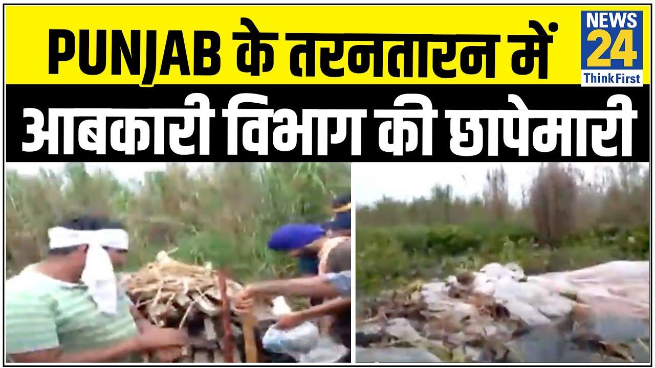 Punjab के तरनतारन में आबकारी विभाग की छापेमारी, 1 लाख 25 हजार लीटर कच्चा माल बरामद || News24