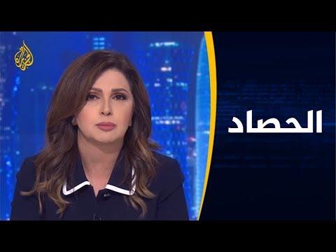 الحصاد- الاجتماع اقتصادي لإحلال السلام.. المواقف والأطراف  - 00:54-2019 / 5 / 21