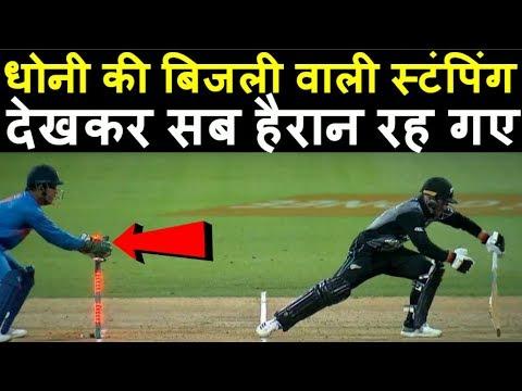 Ind Vs Nz Final T20: Dhoni ने पलक झपकते ही किया स्टंपिंग, देखते रह गए सब   Headlines Sports