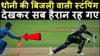 Ind Vs Nz Final T20: Dhoni ने पलक झपकते ही किया स्टंपिंग, देखते रह गए सब | Headlines Sports
