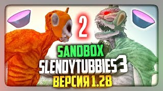 ВЕРСИЯ 1.28 - ПЕСОЧНИЦА - ВТОРОЙ ВЫПУСК ✅ Slendytubbies 3 v1.28 Multiplayer