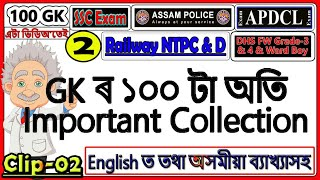 100 GK Questions ✓[English Assamese]✓ For Assam Police, APDCL, DHS, SSC GD, GHC, DC Office, RRB Exam