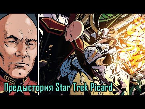 Star Trek Picard - Предыстория сериала комикс Countdown (Обратный отсчет)