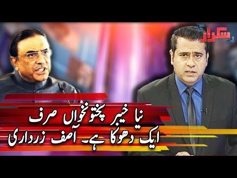 Takrar - 11 October 2017 - Express News