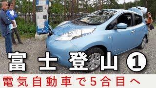 5号目までは電気自動車で!【富士登山①】東京から富士登山口まで行くぞ!