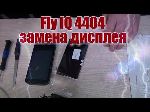 Fly Spark Black IQ4404 замена дисплея,ссылки в описании!!!