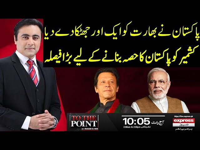 To The Point With Mansoor Ali Khan   20 August 2019   Express News