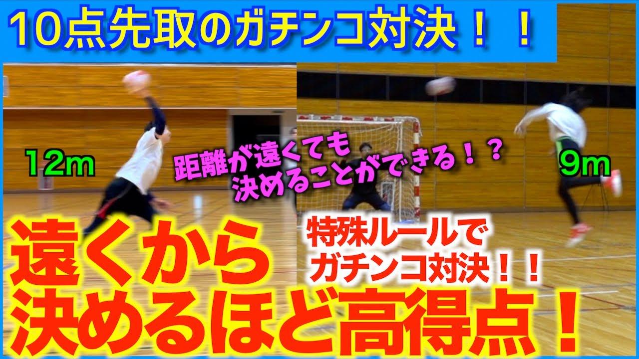 【ハンドボール】遠くから決めれば高得点!特殊ルールでガチンコ対決!【性格出るやつ】