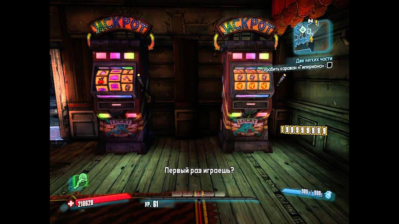 Бордерлендс 2 игровые автоматы секреты игровые автоматы играть бесплатн онлайн