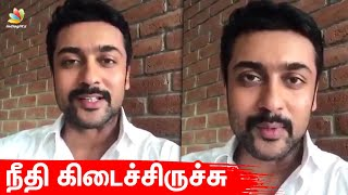 Suriya Gets Emotional | Neet, Soorarai Pottru, Karthi, Farmers