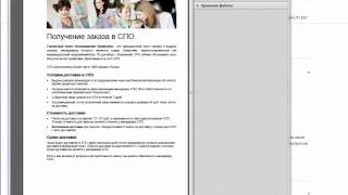 Урок 2. Как найти СПО на сайте (Россия)