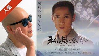 ライムスター宇多丸が、中居正広主演のリメイク映画「私は貝になりたい...