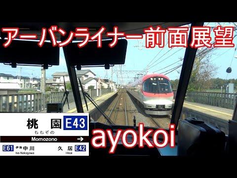 近鉄特急アーバンライナー 前面展望 大阪難波-近鉄名古屋 【4K】