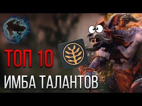 видео: ТОП 10 ИМБА ТАЛАНТОВ ГЕРОЕВ В dota 2