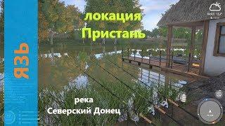Русская рыбалка 4 река Северский Донец Язь у пристани