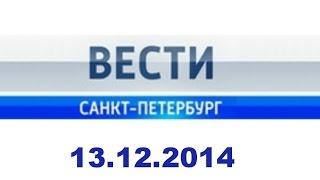 Новости Петербурга. Вести СПб