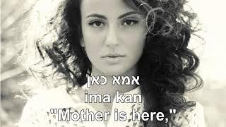 Laylotai My Nights Yuval Dayan Hebrew+English Lyrics לילותיי יובל דיין כתוביות