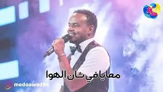 منتصر هلاليه - اهلك الواقفين حرس - حالات وتساب