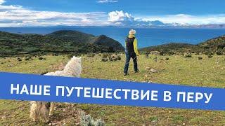 """Экспедиция сансёрферов в Перу: """"8 Lamas"""""""