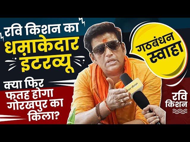 Gorakhpur से BJP Candidate Ravi Kishan का धमाकेदार Interview देखिये