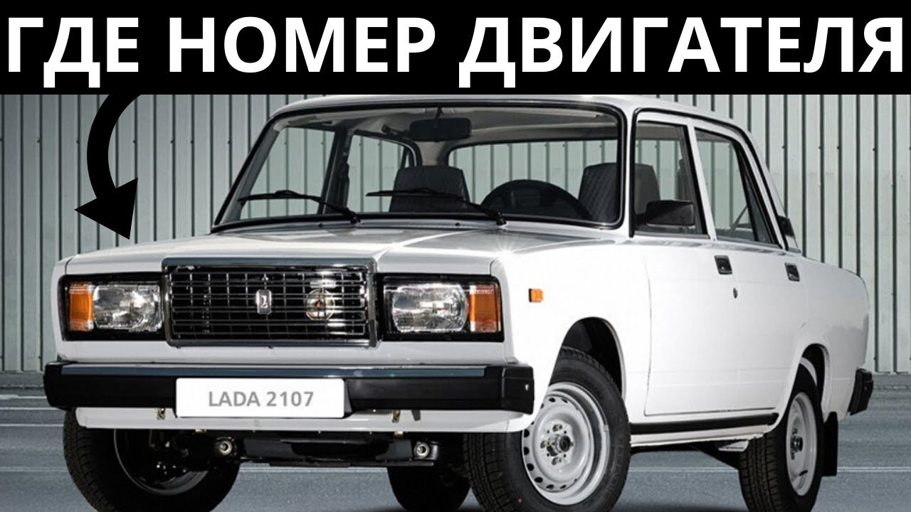 Где находится номер двигателя на ВАЗ 2104, ВАЗ 2105, ВАЗ 2106, ВАЗ 2107, Niva / Lada