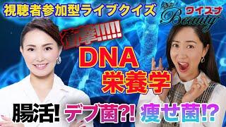 DNA遺伝子栄養学を深掘り!デブ菌!?痩せ菌!?腸活!