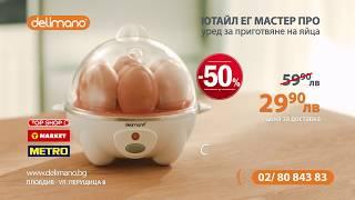 Прилад для Яєць Ютайл Е. Майстер-Про з -50%