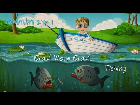 GEE-X : เกมตกปลา 2 in 1