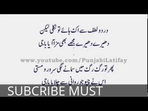 Hot And Sexy Poetry Spichal Suhag Night Dulan Ki Zubani Youtube Jpg 480x360 Urdu Poetry Hot
