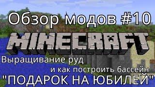 Minecraft обзор модов #10.Выращивание руд + как построить бассейн.(Всем приятного просмотра!!! На юбилей бонус постройка бассейна., 2016-07-25T16:21:11.000Z)