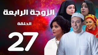مسلسل الزوجة الرابعة الحلقة السابعة والعشرون | 27 | Al zawga Al rab3a series Eps