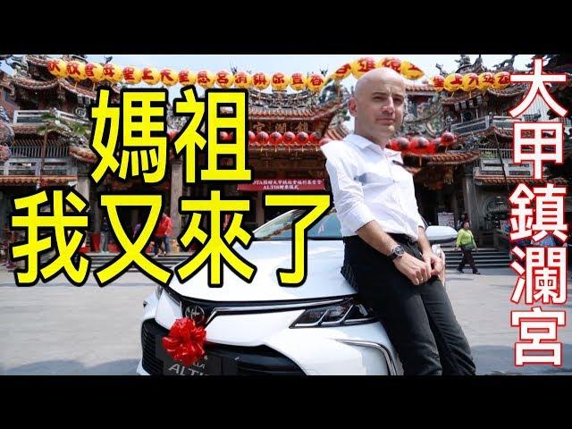 台灣地表最大遷徙活動!準備第三次參加媽祖遶境!(預告片)