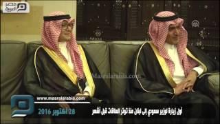مصر العربية | أول زيارة لوزير سعودي إلى لبنان منذ توتر العلاقات قبل أشهر