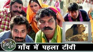 गाँव में पहली बार टीवी देखते ही भागने लगे लोग - अभिषेक बच्चन - Best Bollywood Comedy Scene