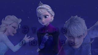 Эльза и Джек - Это не любовь
