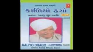 Kaliyo Dhago Lokvarta - Kanji Bhutta Barot