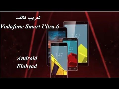 تعريب كامل Vodafone Smart Ultra 6
