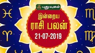 இன்றைய ராசி பலன் | Indraya Rasi Palan | தினப்பலன் | 21/07/2019 | Puthuyugam TV