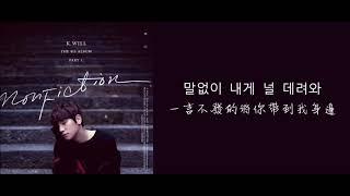 [3.20 MB] [中韓字幕]K.WILL——再見秋天(안녕 가을)