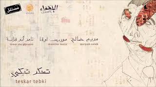 تسكر تبكي ١٨+   مريم صالح وموريس لوقا وتامر أبو غزالة #الإخفاء التسجيل الرسمي   YouTube