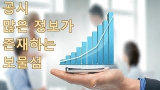 ★공시★ 개미는 모르는 공개된 정보 ☞주식투자 정보공유…