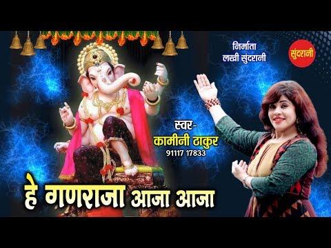 He Ganraja Aja Aja - Kaamini Thakur 9111717833 -  Lord Ganesha - Ganesha Chaturthi Special