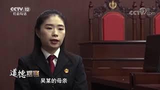 《道德观察(日播版)》 20200121 母子心结| CCTV社会与法