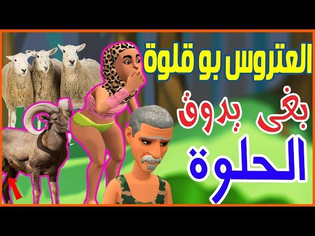 نكت مغربية 91 خروف ابو قلوة و علال مادوزش العيد الأضحى