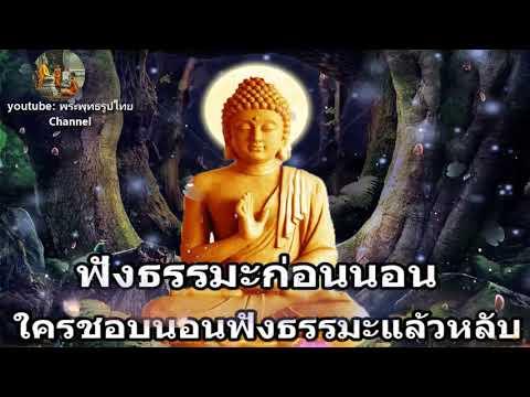 ฟังธรรมะก่อนนอน ใครชอบนอนฟังธรรมะแล้วหลับ จะเกิดอานิสงส์ใหญ่ได้บุญมาก [164] - พระพุทธรูปไทย Channel.