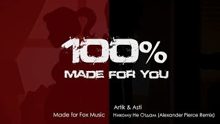 Artik & Asti - Никому Не Отдам (Alexander Pierce Remix) [100% Made For You]
