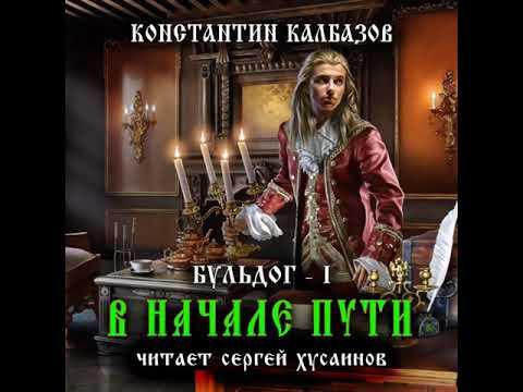 Константин Калбазов – Бульдог. В начале пути. [Аудиокнига]