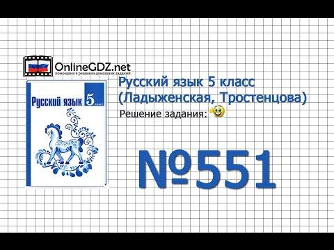 Задание № 551 — Русский язык 5 класс (Ладыженская, Тростенцова)